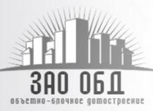 ЗАО «ОБД»